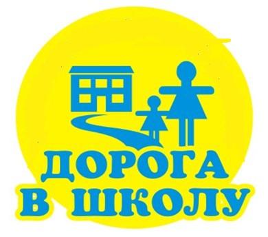 Акция «Дорога к школе»