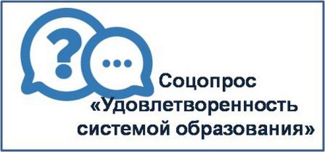 Социологический опрос «Удовлетворенность системой образования Иркутской области»