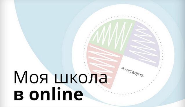 Трансляция проекта Минпросвещения России «МОЯ ШКОЛА в online»